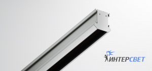Магнитный шинопровод для натяжных потолков MAGNETIC.TRACK.NP 34-300
